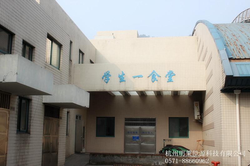 杭州明莱能源食堂锅炉改造